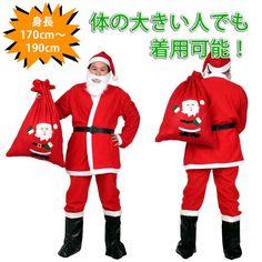 【コスチューム&ウィッグ専門店】日本全国どこでも全品送料無料。サンタ メンズ 送料無料 男性用 コスプレ コスチューム 大きいサイズ メンズなりきりサンタクロース衣装 5点セット セクシー キュートベロア ベルベット仮装 クリスマス イベント