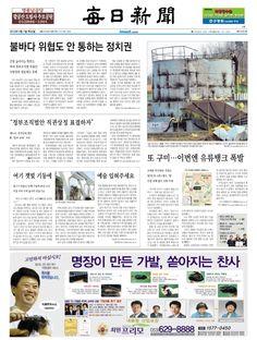 2013년 3월 7일 매일신문 1면