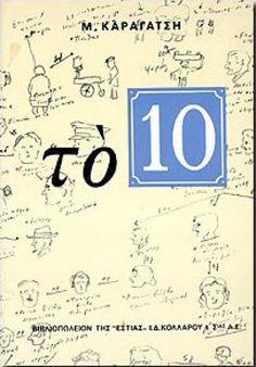 ΤΟ 10 Books To Read, My Books, I Wish I Had, First Time, My Love, Reading, Life, Imagination, Travel