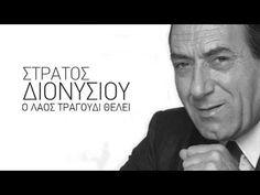 Old Greek, Greek Music, Music Songs, Youtube, Artist, Artists, Youtubers, Youtube Movies