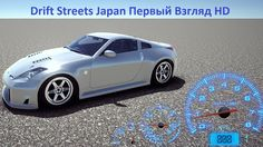 Drift Streets Japan Первый Взгляд HD
