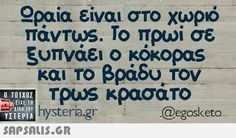 N/A Funny Greek Quotes, Funny Picture Quotes, Funny Pictures, Funny Quotes, Funny Pics, Bring Me To Life, Free Therapy, Color Psychology, Funny Moments