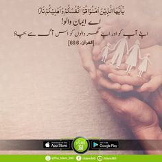 Best Islamic Quotes, Quran Quotes Inspirational, Arabic Love Quotes, Motivational Quotes, Prophet Muhammad Quotes, Hadith Quotes, Quran Pak, Beautiful Names Of Allah, Learn Quran