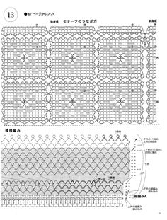 Lets Knit Series 80599 2019.. Обсуждение на LiveInternet - Российский Сервис Онлайн-Дневников Crochet Bedspread Pattern, Crochet Motif, Crochet Doilies, Crochet Stitches, Free Crochet, Crochet Patterns, Crochet Clothes, Projects To Try, Knitting