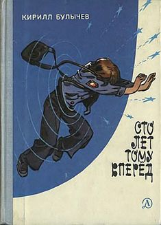 Книги нашего детства. Советская фантастика - Позитив из Города Солнца