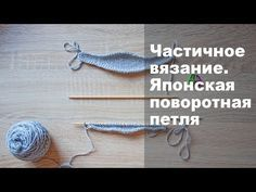 Частичное вязание. Японская поворотная петля.. Обсуждение на LiveInternet - Российский Сервис Онлайн-Дневников