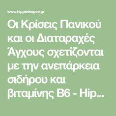 Οι Κρίσεις Πανικού και οι Διαταραχές Άγχους σχετίζονται με την ανεπάρκεια σιδήρου και βιταμίνης Β6 - HippieTeepee.gr Psychology, Health Fitness, Beauty, Psicologia, Beauty Illustration, Fitness, Health And Fitness