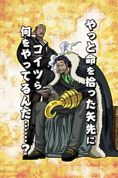 One Piece All Characters, Sir Crocodile, Monkey D Luffy, Pirates, Anime, Gallery, Illustration, Rock, Collection