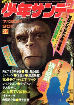 humungus: Conquest of the Planet of the Apes, Weekly Shonen Sunday Cover Art, Jul 30 1974 Fantasy Movies, Sci Fi Fantasy, Planet Of The Apes, Original Movie, Video Film, Classic Films, Graphic Prints, Cover Art, Saga