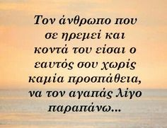 Greek Quotes, Love Words, True Stories, Life Quotes, Paracord, Inspiration, Relationships, Greek Language, Inspiring Sayings