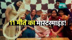 दिल्ली के बुराड़ी कांड में क्या ये है मास्टरमाइंड? | BIG STORY | News Tak