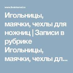 Игольницы, маячки, чехлы для ножниц | Записи в рубрике Игольницы, маячки, чехлы для ножниц | Дневник goel : LiveInternet - Российский Сервис Онлайн-Дневников