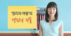 온갖 물건에 둘러싸여 살고 있는 미국인들에게 신선한 충격을 주고 있는 일본 '정리의 여왕' 곤도 마리에. 그녀가 말하는 정리의 철학을 소개한다. Productivity, V Neck, Organization, Happy, Books, Image, Women, House, Getting Organized