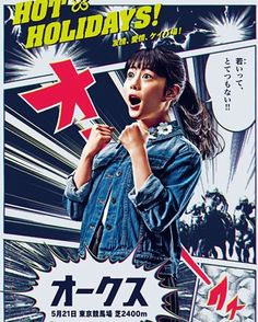 充希ちゃんがオークスの広告キャラクターに✨ 素敵なデザイン #高畑充希 #jra #日本中央競馬会 #東京競馬場 #オークス #優駿牝馬 #5月21日開催