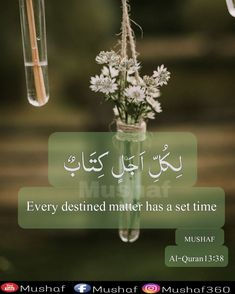 Muslim Love Quotes, Islamic Love Quotes, Islamic Inspirational Quotes, Beautiful Quran Quotes, Beautiful Names Of Allah, Positive Vibes Quotes, Best Facebook Cover Photos, Coran Islam, Islamic Quotes Wallpaper