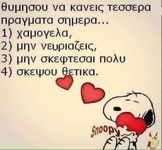 Best Quotes, Life Quotes, Motivational Quotes, Inspirational Quotes, Greek Words, Word Pictures, Reading Quotes, Greek Quotes, Love Reading
