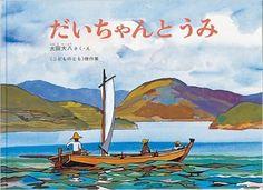 だいちゃんとうみ (こどものとも傑作集) | 太田 大八 | 本-通販 | Amazon.co.jp