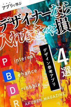 jogjoly - 0 results for design Study Design, Page Design, Design Art, Color Palette Challenge, Japanese Poster Design, Name Card Design, Creative Web Design, Japanese Typography, Graphic Design Tips