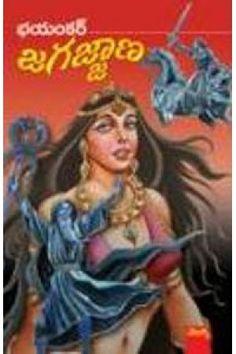 Jagajjana (జగజ్జాణ) by Bhayankar (భయంకర్) - Telugu Book Novel (తెలుగు పుస్తకం నవల) - Anandbooks.com
