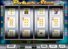 Игровые автоматы играть на реальные деньги - Poker Slot (Покер Слот). В автомате Poker Slot имеется 4 барабана и 21 линия выигрышей. Здесь отсутствуют нестандартные символы или бонусные раунды. Но это компенсируется высокой вероятностью выпадения призовых комбинаций.