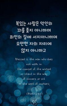 많이 늦은 2016년 12월 쫑끗 묵상 다운로드 사진! 겹치는게 있을 수도 있어요 다운로드를 놓치거나 삭제된 ... Bible Quotes, Bible Verses, Korean Words Learning, My Lord, Counseling, Psalms, Wicked, Blessed, Faith