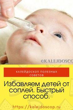 Baby Health, Homemaking, Helpful Hints, Healthy Living, Health Fitness, Children, Tips, Sport, Pediatrics