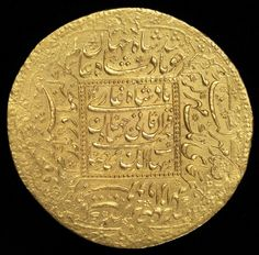 Gold Coin - al Sabah Collection, Kuwai: A Large gold coin equivalent to 100 Mohurs. Minted for Shah Hahan, dated 1048 AH.