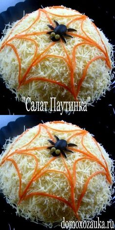 """Салат Паутинка"" - domoxozauka.ru Casserole Dishes, Casserole Recipes, Chef Recipes, Cooking Recipes, Classic Stew Recipe, A Food, Food And Drink, Food Names, Tasty"