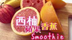 【Quickmix 7 Day Smoothie Challenge 】: Day 3 Grapefruit X Apple Smoothie❥美白補水 西柚 X 蘋果Smoothie ! 西柚含有豐富維他命C,唔單止幫助消脂排毒,還具有為身體補充水分、美白肌膚嘅功效!怕太酸或者太澀,可以加入香甜嘅蘋果,再加埋香蕉增加飽肚感。準備好越變越靚過聖誕未? b-kitchen嘅Smoothie神器:Quickmix手提攪拌器 詳情:http://www.guten-b.com/…/b-k…/master-grade/hand-blender.html #無添加 #7daysmoothiechallenge #bkitchen #gutenb #quickmix #smoothierecipe #healthyeating #健康食品