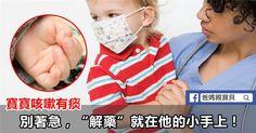 """孩子咳嗽有痰別著急,""""解藥""""就在他的小手上!"""