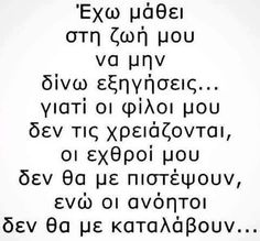 Funny Greek Quotes, True Words, Cool Words, It Hurts, Poems, Life Quotes, Inspirational Quotes, Wisdom, Thoughts