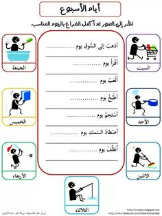 Arabic Days Of The Week For More Worksheets Please Visit