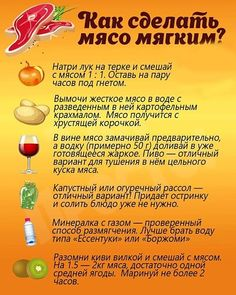 Russians have some of the most diverse and fascinating dishes in the world. Changes brought by Christianity, pagan dishes and culinary traditions have been blended and enriched over a period of hundre Receta Bbq, Cooking Tips, Cooking Recipes, Gourmet Recipes, Healthy Recipes, Good Food, Yummy Food, Gordon Ramsay, Russian Recipes