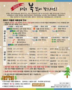 안면도쥬라기박물관이 2014년 12월 9일부터 2015년 12월 9일까지 태안군 내 식당 16곳, 주유소 14곳을 선정해 제휴를 맺었습니다. 여러분들께 더욱더 알찬 안면도 여행을 선사해드리기 위해 열심히 노력하겠습니다!