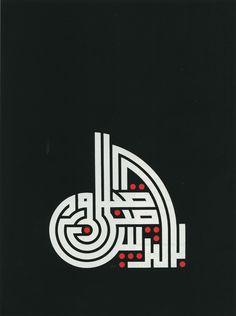 By Gilding the Stray Had Gone Astray. Script: El Shaarani; Source: Muhyiddin Ibn Arabi