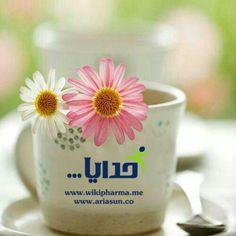 روزتون رو با امیدی از ته دل به #خدا با یه اراده ی قوی برای پیروزی با یه #لبخند بر روی لب و  گفتن #خدایا شکرت آغازکنین امروزتون به رنگ زیبای شادی و #آرامش  ذکر روز #پنجشنبه: « لا اِلهَ اِلّا اللهُ الْمَلِكُ الْحَقُّ الْمُبین »  #خدايا #Khodaya #آریاسان #AriaSun  #ويكی_فارما #WikiPharma #پاک_سمن #PakSaman www.khodaya.com www.ariasun.co www.wikipharma.me www.paksaman.me