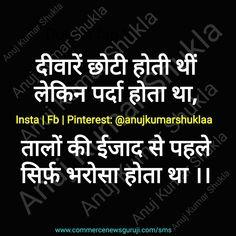 #deewar #chhoti #parda #tala #izad #pehle #sirf #bharosa #shayari #shayarilove #shayaries #shayarilover #shayariquotes #hindishayari #inspirationalquotes #motivationalquotes #inspiration #motivation #anujshukla Inspirational Quotes In Hindi, Hindi Quotes, Me Quotes, Insta Me, My Fb, Motivationalquotes, Fails, Poetry, My Love