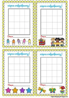 Social Work Activities, Therapy Activities, Activities For Kids, Preschool Worksheets, Preschool Crafts, Kids Education, Special Education, Calm Down Center, Reward Chart Template
