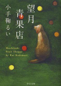 伊藤彰剛 : BOOK 望月青果店 / 小手鞠るい(著)Akitaka Ito