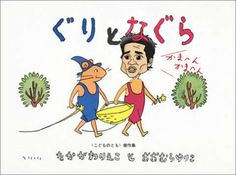 Japanese children's book 'Guri to Gura' Famous Books, Lucky Man, Character Design References, Picture Design, Book Collection, Anime Manga, Childrens Books, My Books, Funny Pictures