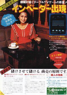 共進グループ インベーダーゲーム 機械が稼ぐテーブルTVゲームの新星! 広告 1979 Showa Period, Showa Era, Retro Advertising, Vintage Advertisements, Classic Video Games, Funny Ads, Games Box, Oldies But Goodies, Vintage Games