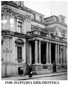 National library in Belgrade in 1949 ~ Serbia