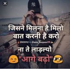 Baad m jaoo Girly Attitude Quotes, Girl Attitude, Attitude Status, Inspirational Quotes About Success, Motivational Quotes, Qoutes, Life Quotes, Desi Humor, Desi Quotes