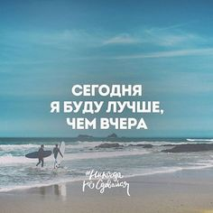 """In Russian: """"Today I️ will be better than yesterday."""" 💙 I️ kinda prefer """"Today I️ will do better than yesterday,"""" but the point is basically the same School Motivation, Sport Motivation, Study Motivation, Russian Quotes, Better Than Yesterday, Perfection Quotes, Think, Teen Quotes, Staying Alive"""