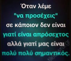 Πολυυυ Unique Quotes, Best Quotes, Love Quotes, Inspirational Quotes, Poetry Quotes, Words Quotes, Sayings, Quotes Quotes, Proverbs Quotes