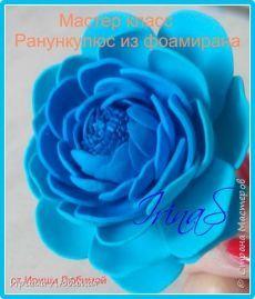 Мастер класс Изготовление цветка Ранункулюс из фоамирана | Страна Мастеров