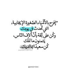 كن سعيدًا بما لديك. Instagram, Facebook, Twitter , Tumblr , Telegram : @Ghozydes  #Ghozydes #arabic_quotes #اقتباسات_أدبية #اقتباسات_مترجمة
