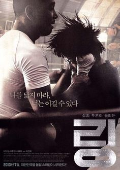 The Ring of Life Movie Poster 2012 Hyeon-seong Park, Joo-young Park, Hye-mi Lee