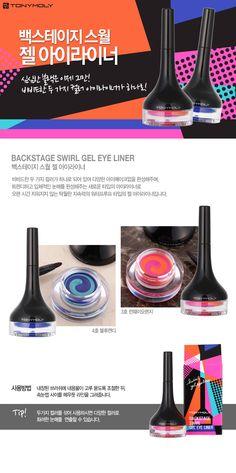 Tony Moly Backstage Swirl Eyeliner   ~The Cutest Makeup~ Cute Makeup, Hair Makeup, K Beauty, Hair Beauty, Korean Make Up, February 8, Make Up Your Mind, Beauty Packaging, Etude House