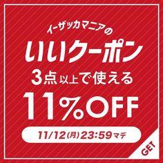 プレミアム会員限定クーポン Sale Banner, Web Banner, Web Design, Graphic Design, Gisele, Banner Design, Coupons, Japan, Words